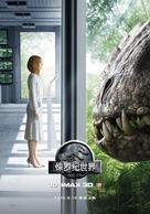 Jurassic World - Chinese Movie Poster (xs thumbnail)