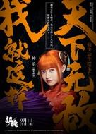 Gintama - Chinese Movie Poster (xs thumbnail)