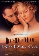 City Of Angels - Japanese Movie Poster (xs thumbnail)
