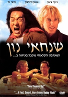 Shanghai Noon - Israeli Movie Cover (xs thumbnail)