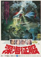 The Neptune Factor - Japanese Movie Poster (xs thumbnail)