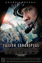 San Andreas - Kazakh Movie Poster (xs thumbnail)