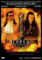 Highlander: Endgame - Russian DVD movie cover (xs thumbnail)