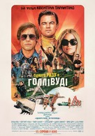 Once Upon a Time in Hollywood - Ukrainian Movie Poster (xs thumbnail)