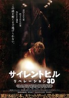 Silent Hill: Revelation 3D - Japanese Movie Poster (xs thumbnail)