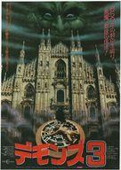 La chiesa - Japanese Movie Poster (xs thumbnail)