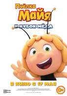 Maya the Bee: The Honey Games - Russian Movie Poster (xs thumbnail)