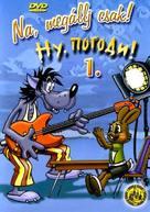 """""""Nu, pogodi!"""" - Hungarian Movie Cover (xs thumbnail)"""