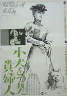 Dama s sobachkoy - Japanese Movie Poster (xs thumbnail)
