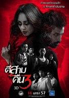 Ti sam khuen sam 3D - Thai Movie Poster (xs thumbnail)
