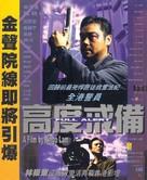 Full Alert - Hong Kong poster (xs thumbnail)