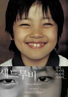 Sad Movie - South Korean poster (xs thumbnail)