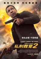 The Equalizer 2 - Taiwanese Movie Poster (xs thumbnail)
