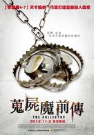 The Collection - Taiwanese Movie Poster (xs thumbnail)