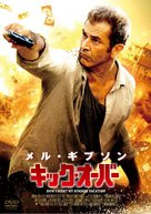 Get the Gringo - Japanese DVD cover (xs thumbnail)