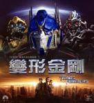 Transformers - Hong Kong Movie Cover (xs thumbnail)