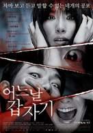 Jookeumeui soop - South Korean poster (xs thumbnail)