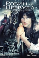 """""""Robin of Sherwood"""" - Russian Movie Cover (xs thumbnail)"""
