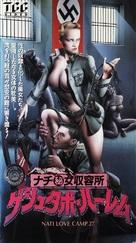 La svastica nel ventre - Japanese VHS cover (xs thumbnail)
