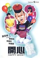 Kai xin gui - Hong Kong DVD movie cover (xs thumbnail)