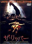 Lo squartatore di New York - Japanese DVD movie cover (xs thumbnail)