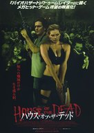 House of the Dead - Japanese Movie Poster (xs thumbnail)