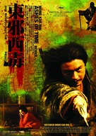 Dung che sai duk redux - Spanish Movie Poster (xs thumbnail)