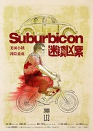 Suburbicon - Chinese Movie Poster (xs thumbnail)