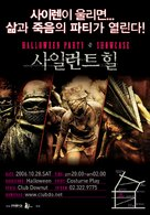 Silent Hill - South Korean poster (xs thumbnail)