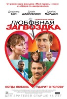 Accidental Love - Russian Movie Poster (xs thumbnail)