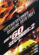 Deadline Auto Theft - Movie Cover (xs thumbnail)