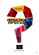 A Simple Favor - Belorussian Movie Poster (xs thumbnail)