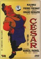 Cèsar - Chinese Movie Cover (xs thumbnail)
