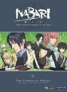 """""""Nabari no ô"""" - DVD movie cover (xs thumbnail)"""