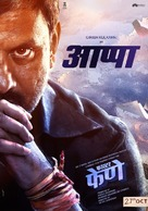 Faster Fene - Indian Movie Poster (xs thumbnail)