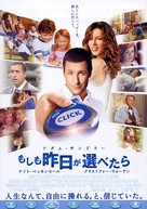 Click - Japanese Movie Poster (xs thumbnail)
