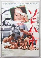 Salò o le 120 giornate di Sodoma - Japanese Movie Poster (xs thumbnail)