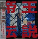 Best of the Best 2 - Japanese Blu-Ray cover (xs thumbnail)