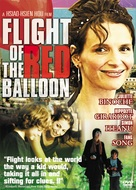 Le voyage du ballon rouge - Movie Cover (xs thumbnail)