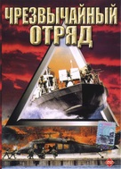Operation Delta Force 5: Random Fire - Russian DVD cover (xs thumbnail)