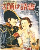 Der Kongreß tanzt - Japanese Movie Poster (xs thumbnail)