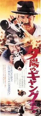 Giù la testa - Japanese Movie Poster (xs thumbnail)