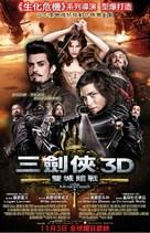 The Three Musketeers - Hong Kong Movie Poster (xs thumbnail)