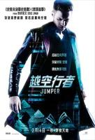 Jumper - Hong Kong poster (xs thumbnail)