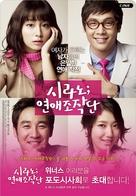 Si-ra-no;Yeon-ae-jo-jak-do - South Korean Movie Poster (xs thumbnail)