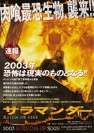 Reign of Fire - Japanese Movie Poster (xs thumbnail)
