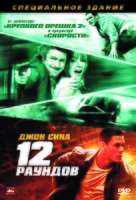 12 Rounds - Russian Movie Poster (xs thumbnail)