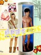 """Juedui Daling"" - Taiwanese Movie Poster (xs thumbnail)"