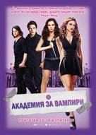 Vampire Academy - Bulgarian Movie Poster (xs thumbnail)