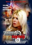 Silent Partner - Russian poster (xs thumbnail)